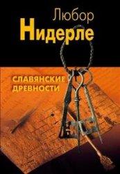 Нидерле Л. Славянские древности
