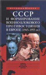 Быстрова Н.Е. СССР и формирование военно-блокового противостояния в Европе  ...