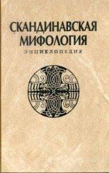 Королев К. Скандинавская мифология. Энциклопедия