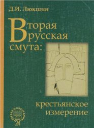 Люкшин Д.И. Вторая русская смута: крестьянское измерение