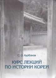 Курбанов С.О. Курс лекций по истории Кореи