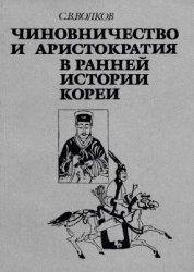 Волков С.В. Чиновничество и аристократия в ранней истории Кореи