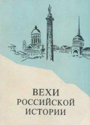 Привалов В.В. (ред.) Вехи российской истории