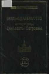 Томсинов В.А. (сост.) Законодательство императрицы Елизаветы Петровны
