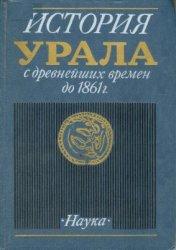 Преображенский А.А. (ред.) История Урала с древнейших времён до 1861 г