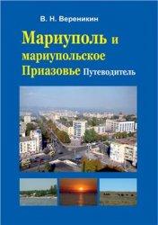 Вереникин В.Н. Мариуполь и мариупольское Приазовье
