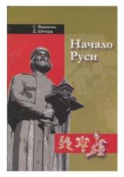 Франклин С., Шепард Д. Начало Руси. 750-1200