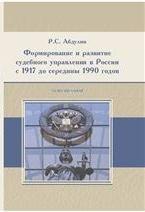 Абдулин Р.С. Формирование и развитие системы судебного управления в России  ...