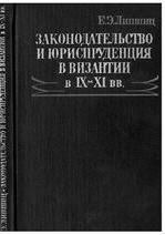 Липшиц Е.Э. Законодательство и юриспруденция в Византии IX-XI вв
