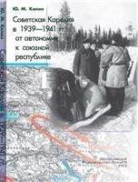 Килин Ю.М. Советская Карелия в 1939-1941 гг.: от автономии к союзной респуб ...