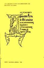 Головко А.Б. Древняя Русь и Польша в политических взаимоотношениях X - перв ...