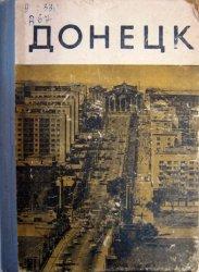 Донецк. Историко-экономический очерк