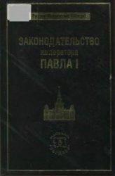 Томсинов В.А. (сост.) Законодательство императора Павла I