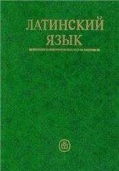 Ярхо В.Н., Лобода В.И. Латинский язык