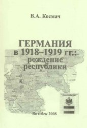 Космач В.А. Германия в 1918-1919 гг.: рождение республики
