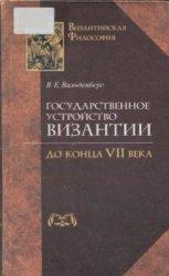 Вальденберг В.Е. Государственное устройство Византии до конца VII века