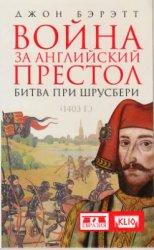 Бэррэтт Джон Война за английский престол. Битва при Шрусбери (1403 г.)