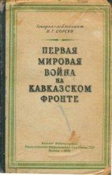 Корсун Н.Г. Первая мировая война на Кавказском фронте