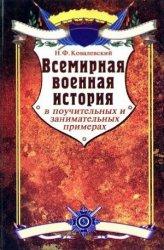 Ковалевский Н.Ф. Всемирная военная история в поучительных и занимательных п ...