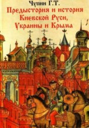 Чупин Г.Т. Предыстория и история Киевской Руси, Украины и Крыма