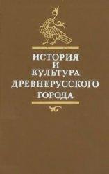 Федоров-Давыдов Г.А. (отв. ред.) История и культура древнерусского города