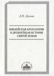 Деопик Д.В. Библейская археология и древнейшая история Святой земли