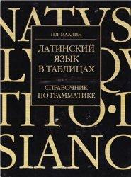 Махлин П.Я. Латинский язык в таблицах. Справочник по грамматике