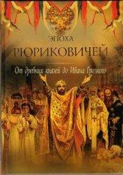 Дейниченко П.Г. Эпоха Рюриковичей: От древних князей до Ивана Грозного