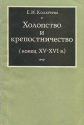 Колычева Е.И. Холопство и крепостничество (конец ХV-ХVI)