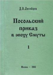 Лисейцев Д.В. Посольский приказ в эпоху Смуты