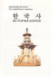 Квон Чхонгын, Ким Рота. История Кореи для зарубежных корейцев