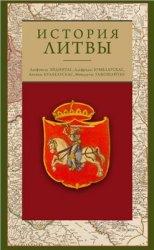 Эйдинтас А., Бумблаускас А., Кулакаускас А., Тамошайтис М. История Литвы