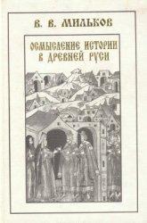 Мильков В.В. Осмысление истории в Древней Руси