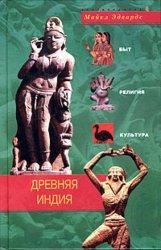 Эдвардс М. Древняя Индия. Быт, религия, культура