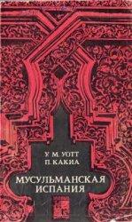 Уотт У.М., Какиа П. Мусульманская Испания