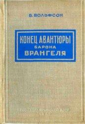 Вольфсон Б. Конец авантюры барона Врангеля