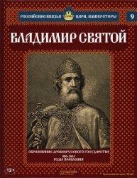 Савинов А. Владимир Святой