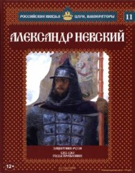 Савинов А. Александр Невский