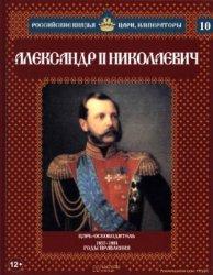Савинов А. Александр II Николаевич