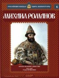 Савинов А. Михаил Романов