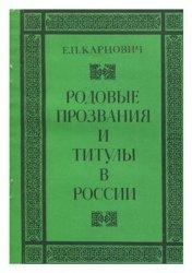 Карнович Е.П. Родовые прозвания и титулы в России