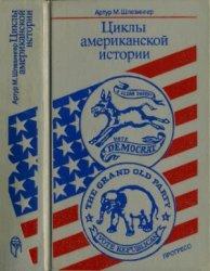 Шлезингер А.М. Циклы американской истории