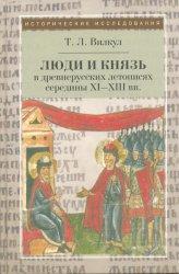 Вилкул Т.Л. Люди и князь в древнерусских летописях середины XI-XIII вв