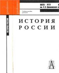 Потатуров В.А., Тугусова Г.В., Гурина М.Г. и др. История России