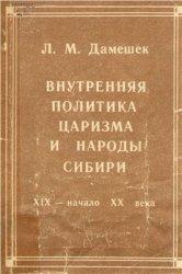 Дамешек Л.М. Внутренняя политика царизма и народы Сибири (XIX - начало XX в ...