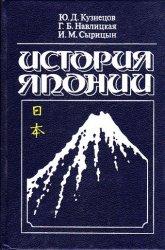 Кузнецов Ю.Д., Навлицкая Г.Б. История Японии