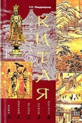 Фицджералд Ч.П. История Китая
