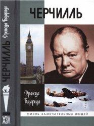 Бедарида Ф. Черчилль