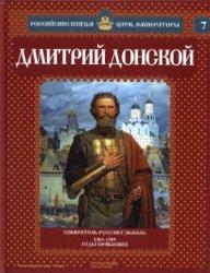 Савинов А. Дмитрий Донской