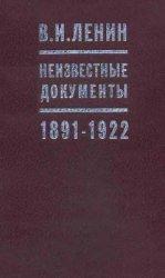 Амиантов Ю.Н. и др. В.И. Ленин. Неизвестные документы. 1891-1922